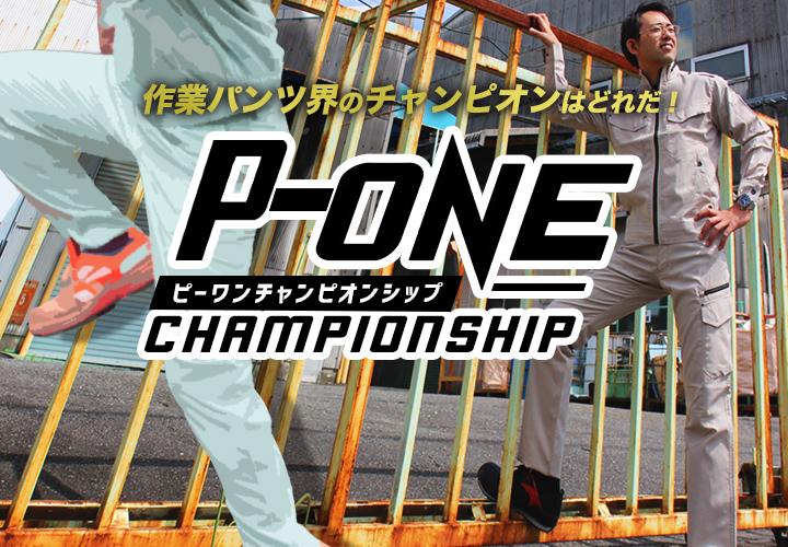 作業パンツ界のチャンピオンはどれだ!P-ONEチャンピオンシップ