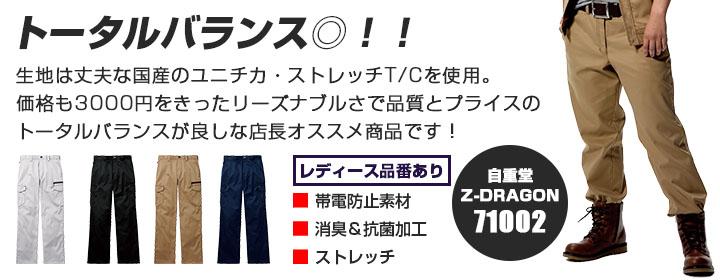 清涼感ある裏綿で着心地がいいベーシックタイプパンツ『自重堂 z-dragon 71002』