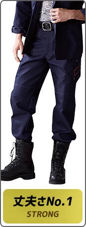 Jawinオリジナルのパーツがおしゃれ!丈夫なパンツ『自重堂 Jawin 52302』