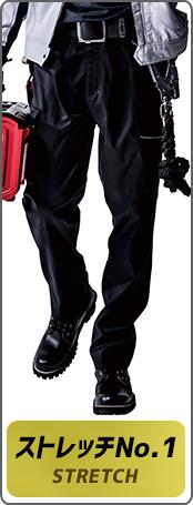 衣服が動きを妨げない!立体裁断で劣化無しの快適パンツ『コーコス A-2075』