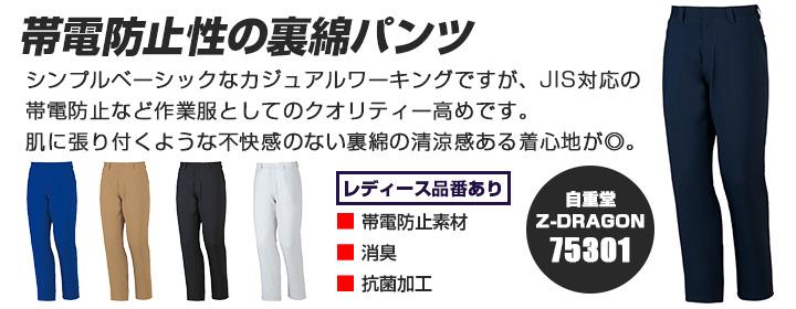 裏綿で肌離れ良いベーシックパンツ『自重堂 ジードラゴン 75301』