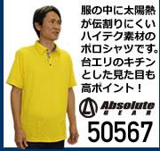 桑和50567遮熱ポロシャツ