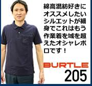 バートルポロシャツ205
