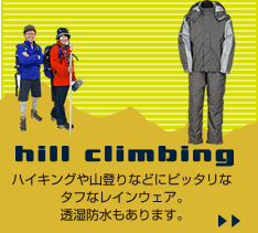 ハイキングで着用できるタフレインウェア