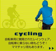 自転車通勤やサイクルレジャーにぴったりなレインウェア