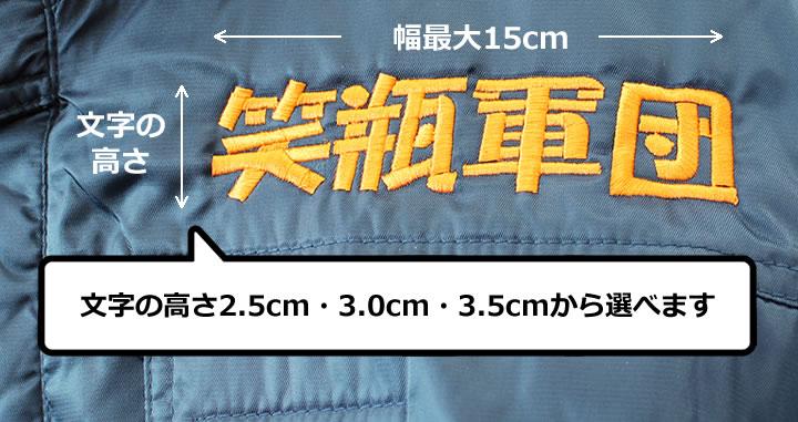 文字の高さ2.5〜3.5cmの刺しゅうができます。