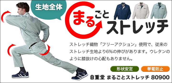 ストレッチ織物「フリーアクション」使用で膝抜けの心配なし『自重堂 まるごとストレッチ 80900』