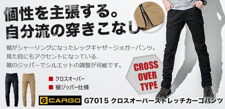 テーパーシルエットで脚長効果!裾のジッパーが個性を演出する『コーコス Gカーゴ G7015』