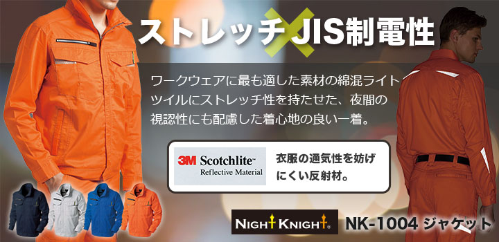 3M社製反射材採用のデザイン性を両立させてワークウェア『タカヤ ナイトナイト NK1004』