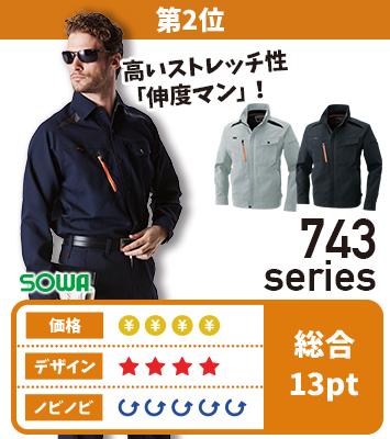 信頼の日本製高通気生地使用。窮屈感を感じない適度なストレッチ性が心地よい桑和743シリーズ