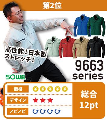 信頼の日本製裏綿生地使用でストレッチ抜群!幅広い職場で活躍できる桑和9663シリーズ