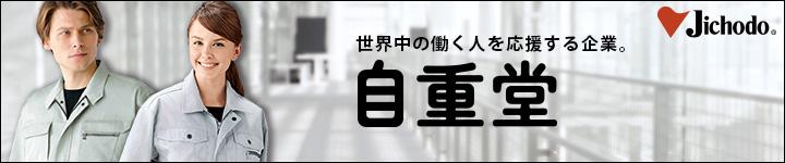 ザ・王道!作業服の定番ブランド『自重堂』