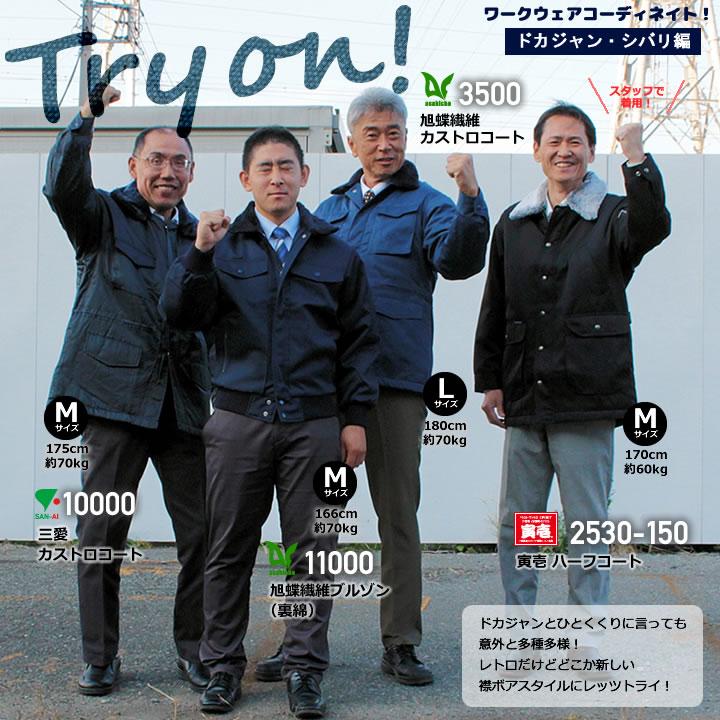 2019冬のおすすめ!ドカジャンシバリ編「TryOn!」