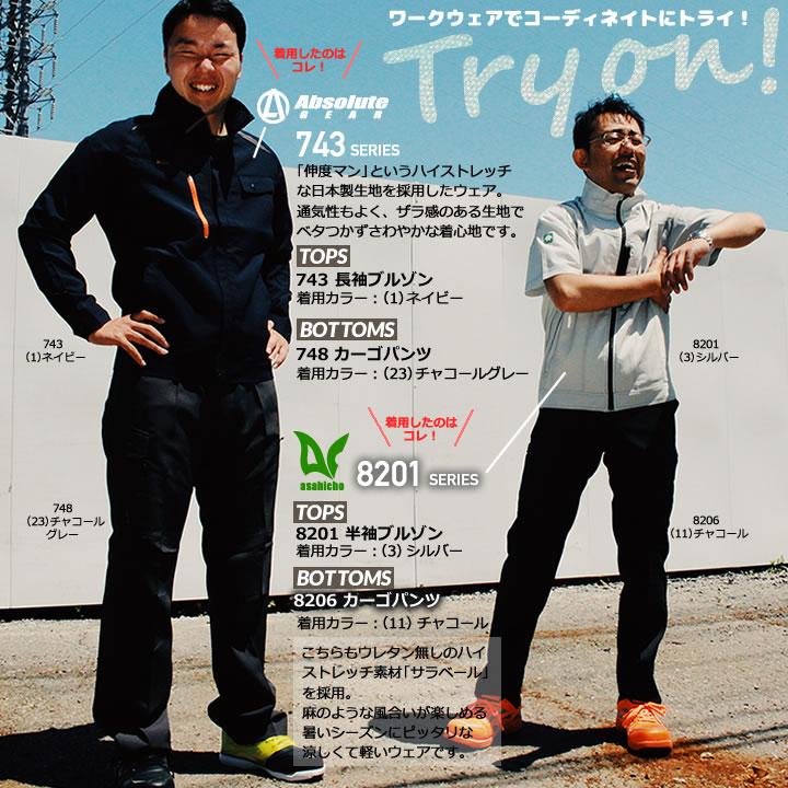 2018-2019のおすすめコーディネイト「TryOn!」