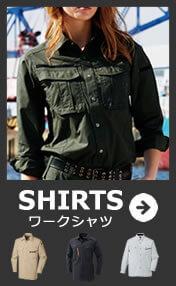 秋冬向けワークシャツ