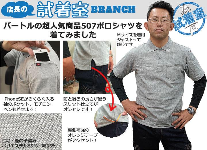 BURTLE(バートル)507 鹿の子ポロシャツ
