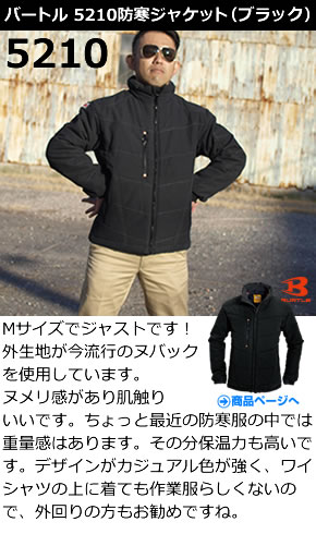 BURTLE(バートル)5210防寒ジャケット