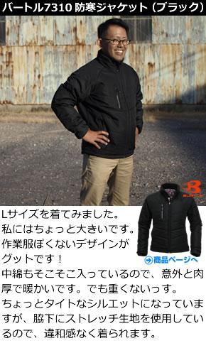 BURTLE(バートル)7310防寒ジャケット