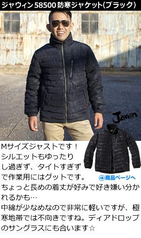 自重堂(しちょうどうJAWIN)58550防寒ジャケット