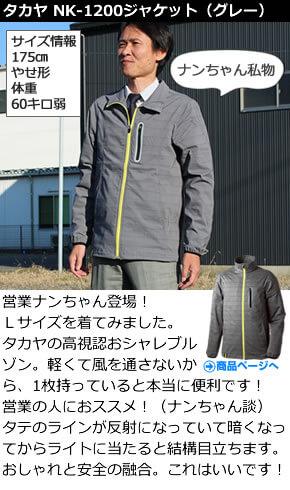 タカヤ商事 NK-1200 リフレクトジャケット│NightKnight(ナイトナイト)[17AW]