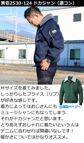 寅壱 パイロットジャンパー 2530-124│TORAICHI