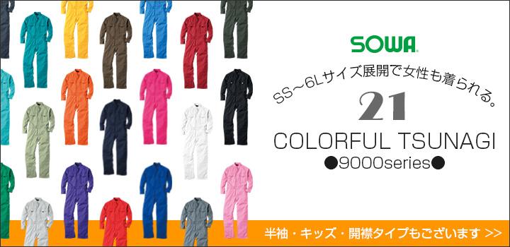 SS〜6Lのサイズ展開だから女性も着られる!21色カラー展開の『桑和 9000シリーズ 綿100%ツナギ』