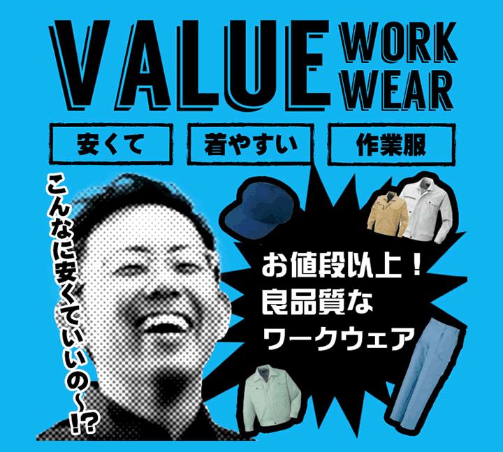 安くて着やすい!お値段以上の良品質なワークウェア特集!