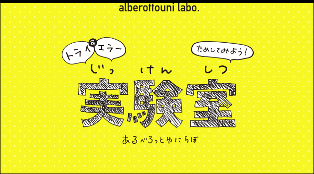 アルベロットユニラボ実験室